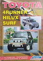 TOYOTA 4RUNNER • HILUX • SURF  Бензин   Модели 1988 - 1997 гг.  Руководство по ремонту и эксплуатации