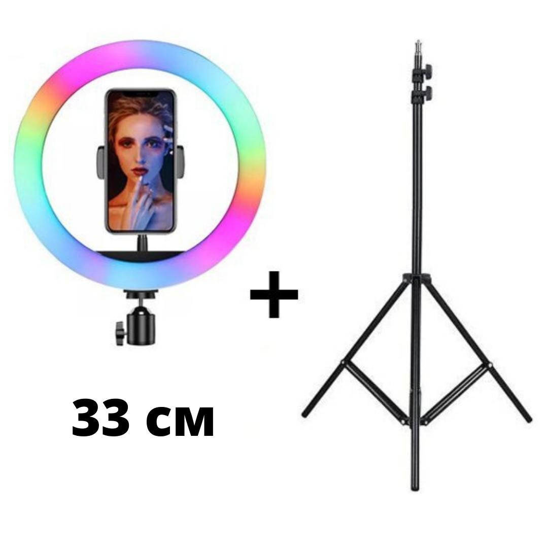 Кольцевая цветная LED лампа RGB 33 см + 2 м штатив