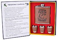 Сувенирные подарочные наборы готовые оригинальные с флягой для мужчин Тайны Удачной Рыбалки №TZ-24-1