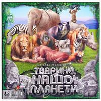 """Настольная игра """"Животные нашей планеты 2"""" УКР Danko Toys ДТ-БИ-07-33"""