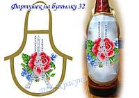 Фартушек на бутылку под вышивку бисером 32. ИСПОЛНЕНИЯ ЖЕЛАНИЙ (УКР)