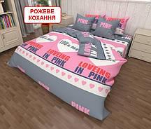 Євро комплект постільної білизни - Рожеве кохання