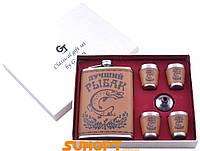 Сувенирные подарочные наборы готовые оригинальные с флягой для мужчин Лучший Рыбак Кожа 6х1 №TZ-05-2