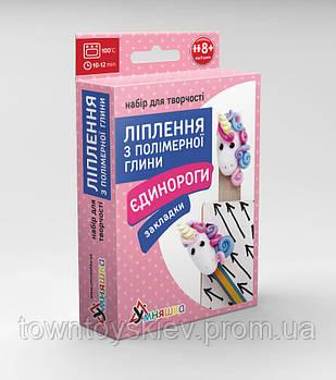 """Детский набор для лепки из полимерной глины """"Закладки Единороги"""" (ПГ-005) PG-005 закладки для книги"""