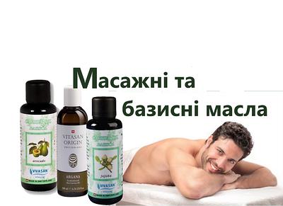Масажні та базисні олії