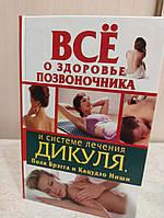 Всё о здоровье позвоночника и системе лечения Дикуля Поля Брэгга и Кацудзо Ниши б/у