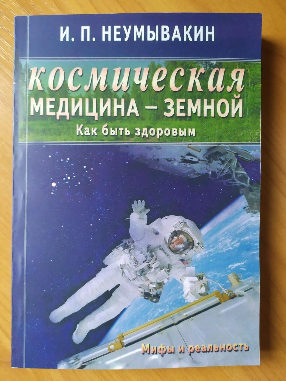 И.Н.Неумывакин. Космическая медицина - земной: как быть здоровым. Мифы и реальность