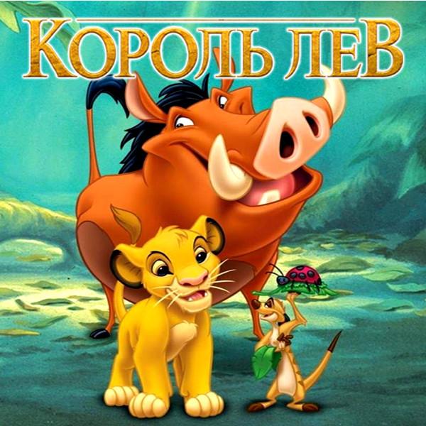 """""""Король Лев"""" - Коробочка"""