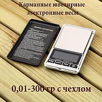 Высокоточные карманные ювелирные электронные весы Digital от 0,01 до 300 гр. с чехлом и подсветкой ЖК-дисплея