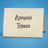 Рассадочная карточка на свадебный стол