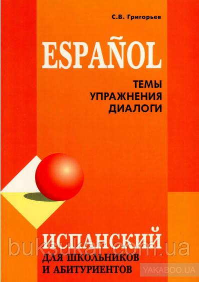 Испанский язык для школьников и абитуриентов. Темы. Упражнения. Диалоги