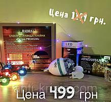 Гірлянда РЕТРО PREMIUM з лампочками G40 від 7,5 м, 25 ламп. чорний шнур, лампи скло, колір мульти, ГАРАНТІЯ!