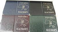 """Обкладинка для паспорта """"Passport"""" шкір.заступник мікс 189х132мм 5цветов (42-01-101, 44-01-101) уп25"""