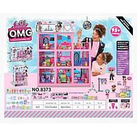 Большой кукольный домик для ЛОЛ, 9 комнат O.M.G. 8373 с сюрпризами
