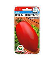 Семена Томат Новый Кенигсберг малиновый  20шт ,Сиб Сад.