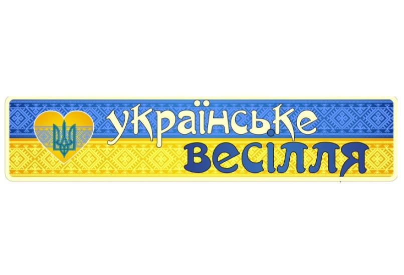 """Свадебные номера на авто """"Українське весілля"""""""