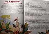 Книга Я побеждаю страхи. Энциклопедия для малышей в сказках, фото 3