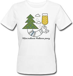 """Женская футболка """"Щасливого Нового Року"""" (белая)"""