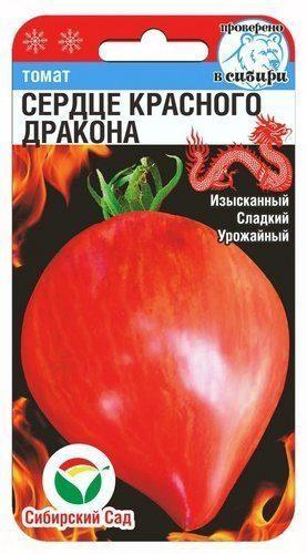 Семена Томат Сердце красного Дракона 20шт томат (Сиб сад)