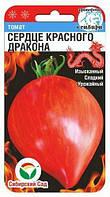 Семена Томат Сердце красного Дракона 20шт томат (Сиб сад), фото 1