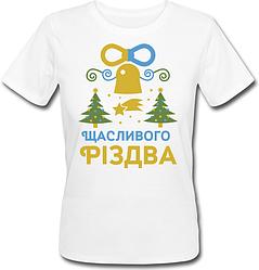 "Женская футболка ""Щасливого Різдва 2"" (белая)"