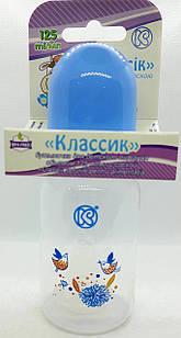 """Бутылочка для кормления """"Классик"""" 125 мл с силиконовой соской, 0+ / Киевгума"""