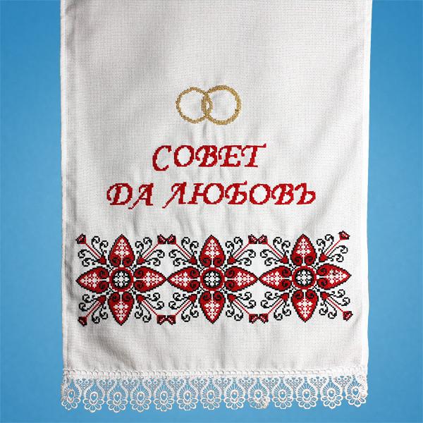 Свадебный рушник под ноги K22-2