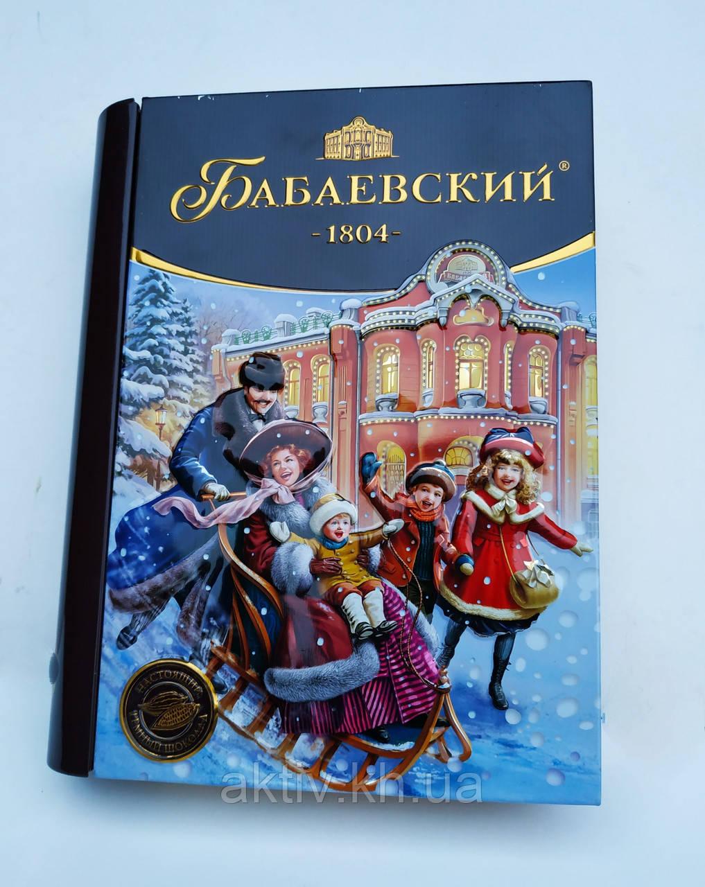 """Новорічний подарунок ,, Книга Бабаєвський"""" 256 грам"""
