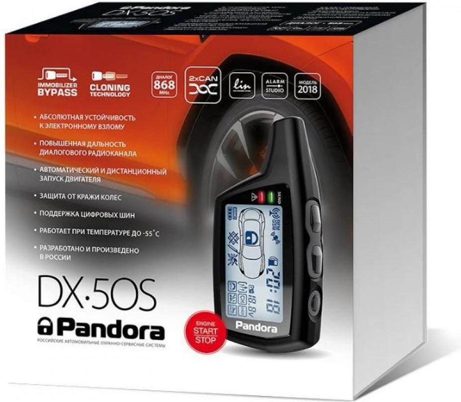 Автосигнализация Pandora DX 50S v.2 Slave