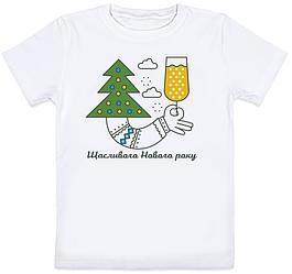 """Детская футболка """"Щасливого Нового Року"""" (для мальчика)"""