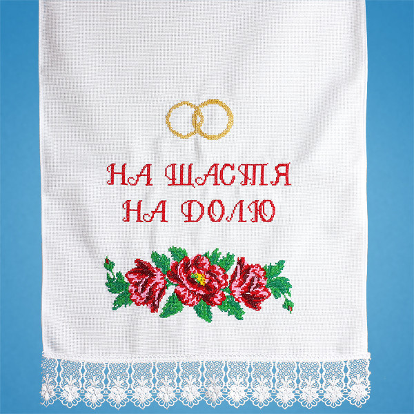 Свадебный рушник под ноги