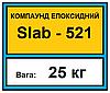 Эпоксидная смола КЕ «Slab-521», Комплект 25 кг.