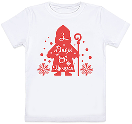 """Детская футболка """"З Днем Святого Миколая"""" (для мальчика)"""