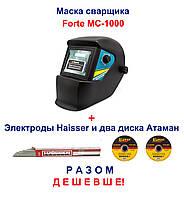 Сварочная маска-хамелеон FORTE МС-1000+ электроды Haisser 3мм+отрезные круги по металлу! Цена под Ёлочку!, фото 1