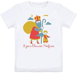 """Детская футболка """"З Днем Святого Миколая 3"""" (для мальчика)"""
