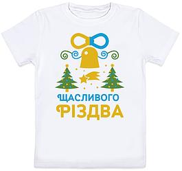 """Детская футболка """"Щасливого Різдва 2"""" (для мальчика)"""