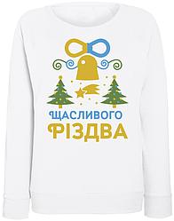 """Женский свитшот """"Щасливого Різдва 2"""" (белый)"""