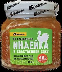 Филе грудки индейки в собственном соку Bombbar (250 грамм)