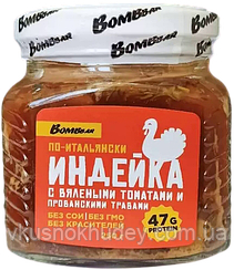 Филе грудки индейки по итальянски Bombbar (250 грамм)
