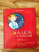 Книга Ranok-Creative Аліса в Країні Див на українській мові   Алиса в стране чудес Керролл Льюїс  
