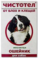 Чистотел ошейник от блох и клещей для собак - 65 см, на 2-4 месяца