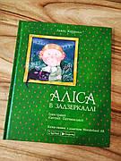 Книга Аліса в задзеркаллі Керролл Льюїс    Алиса в зазеркалье Керролл Льюис  