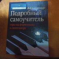"""""""Подробный самоучитель игры на фортепиано и синтезаторе"""" Терри Барроуз."""