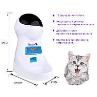 Автоматическая кормушка IFEEDER SMART LIGHT для кошек и собак К-2