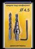 Сверло конфирматное 4,5 мм
