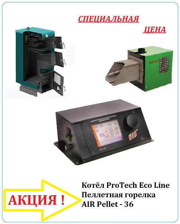 Котел ProTech ECO Line 20 кВт з пелетної AIR Pellet 36