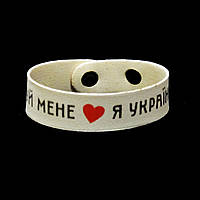 """Браслет зі штучної шкіри """"Поцілуй мене я українка"""""""