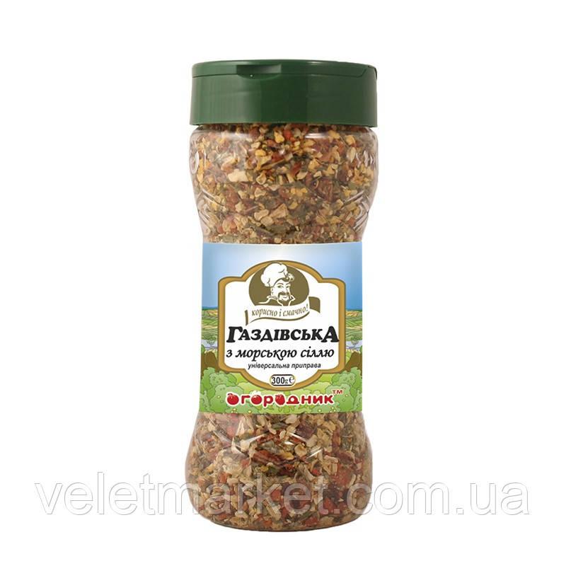 Приправа універсальна з овочів Огородник Газдівська з морською сіллю 300 г (4820079241601)