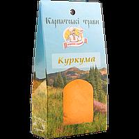 Приправа Куркума Огородник мелена 50 г (4820079242165)