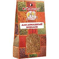 Приправа для домашньої ковбаси Огородник 50 г (4820079242639)